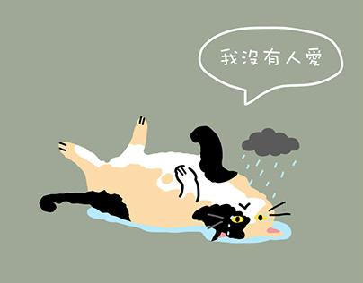 國立歷史博物館 線上策展活動設計案~ 貓之日