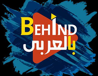 Behind بالعربى Logo