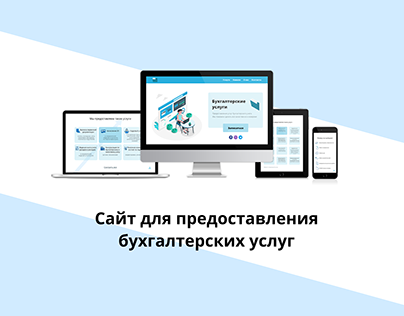 Accounting services website