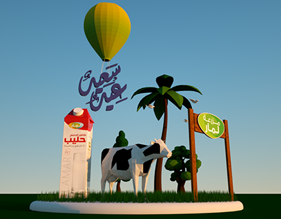 Lamar Farm Eid Greeting