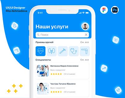 MEDICAL UI App