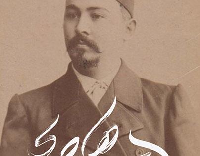 احمد هادي مقصودي