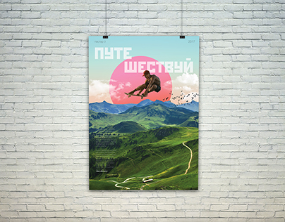 Experimental posters for motivation, travel, victory, c