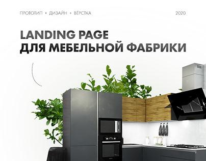 Landing page для мебельной фабрики
