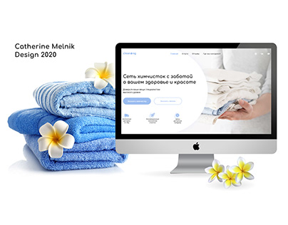 Multi-page site. Dry cleaning