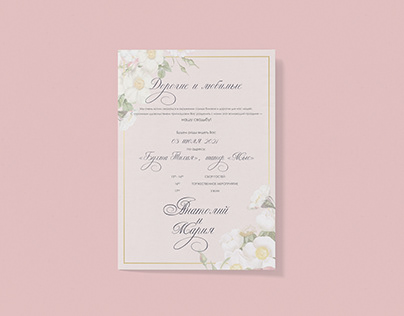 Wedding Invitation - Свадебное приглашение