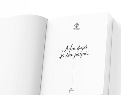Mia fora ki 1 boro // Book design