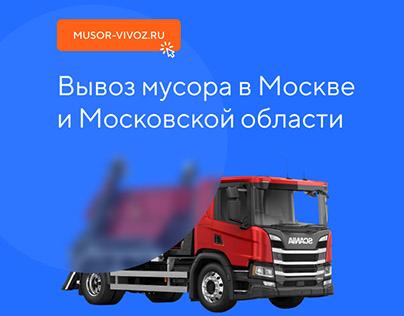 Услуги вывоза мусора в Москве / GARBAGE