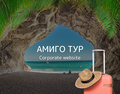 Amigo tour   Corporate website