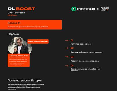 Онлайн-стажировка Design Line Boost