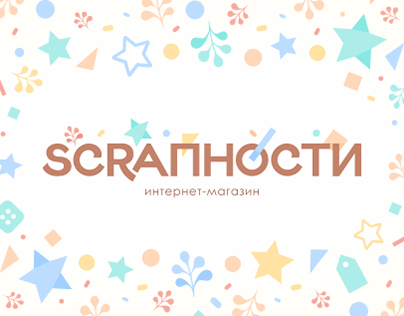 Логотип для интернет-магазина Скрапности