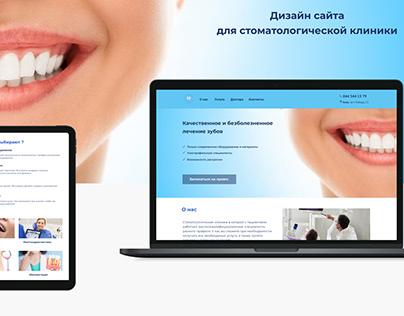Dental Clinic Landing Page | Лендинг для стоматологии