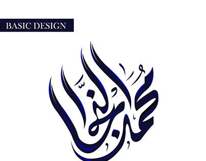 personal logo محمد النجار