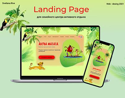 Landing Page для семейного центра активного отдыха
