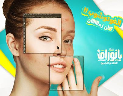 beauty campaign social media