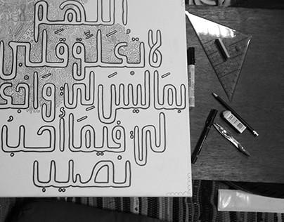 The Prayer Calligraphy