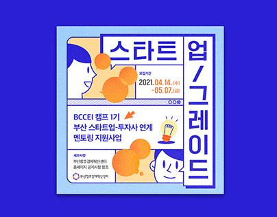 BCCEI Start-Up Mentoring Program Poster