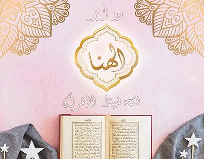 دار الهنا لتحفيظ القرآن
