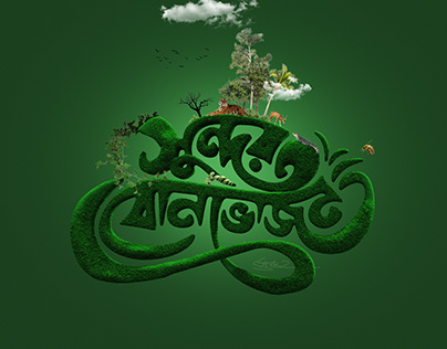 সুন্দর বোনভোজন (Bengali Typography)