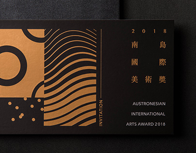 Austronesian International Arts Award 2018 南島國際美術獎