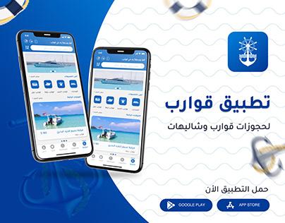 Boat app    تطبيق قوارب للحجوزات