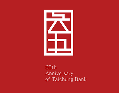 台中銀行65週年 /CI - Taichung Bank 65th anniversary
