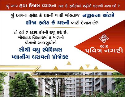 Branding for Pavitra Nagri - Surat