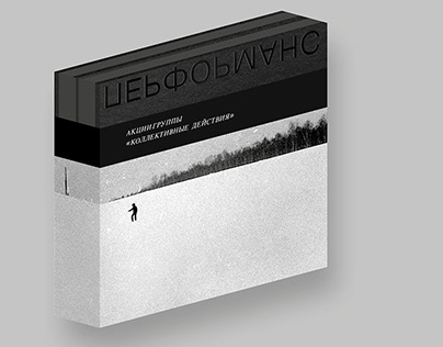 Andrei Monastyrski___book