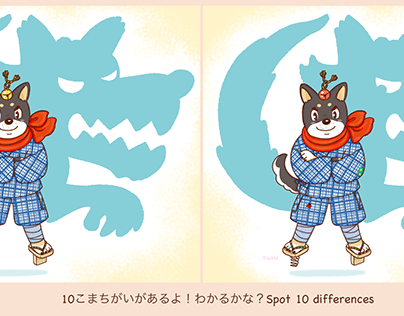 spot 10 differences!