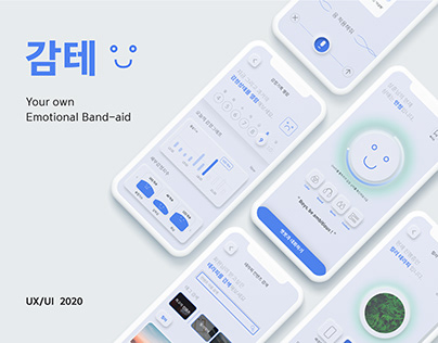 감테 - Your Own Emotional Band-aid
