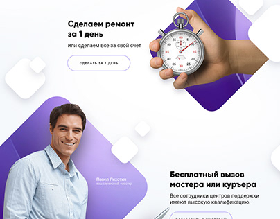 Landing page for service center samsung