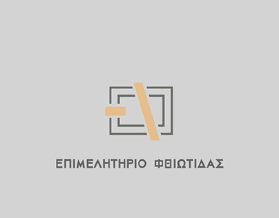 Fthiotida Chamber of Commerce & Industry | Visual ID
