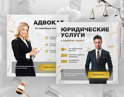 Баннер | Юридические услуги