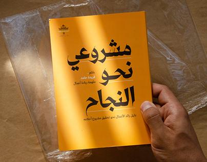 Entrepreneurship book design - كتاب مشروعي نحو النجاح