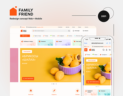 Grocery shop redesign