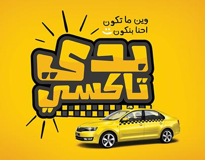Bdi Taxi - بدي تاكسي