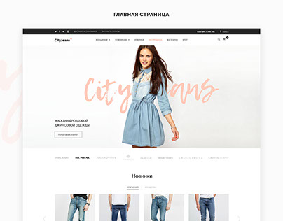 City jeans store design concept