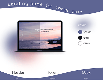Landing page for travel club