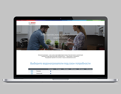 Landing Page Layout for Bosch