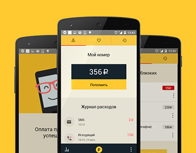 "Android-приложение ""Автобаланс"""