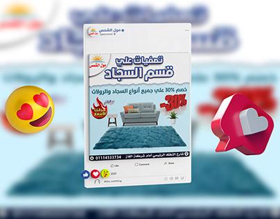 Social Media Design Carpet Offers