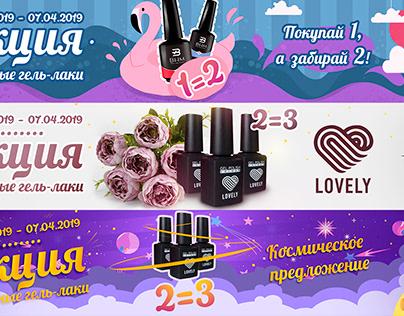 Коллекция web-баннеров для сайта интернет-магазина.