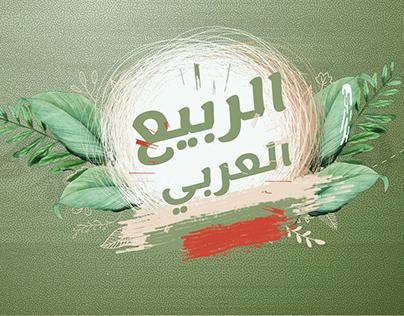 Arab Spring - Show