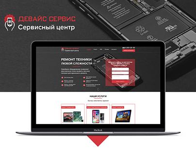Repair of technics Web Design