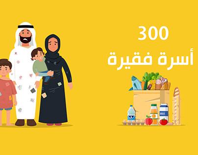 كفالة 300 اسرة فقيرة