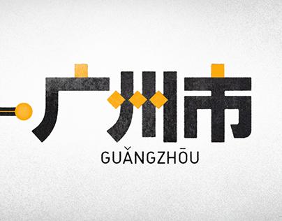 1000 Years Of Business in Guangzhou