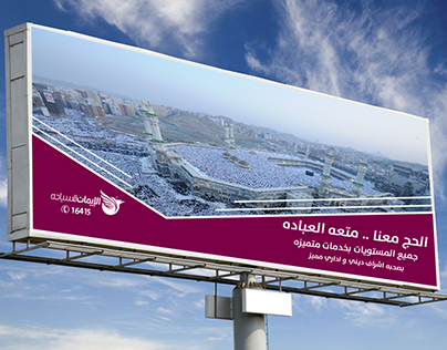 eid campaign