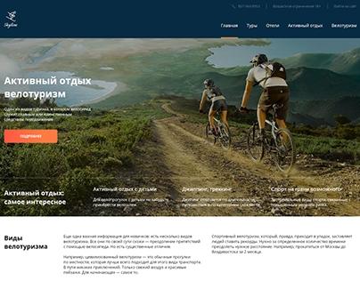 Website tourist company Skyline. Selling tours
