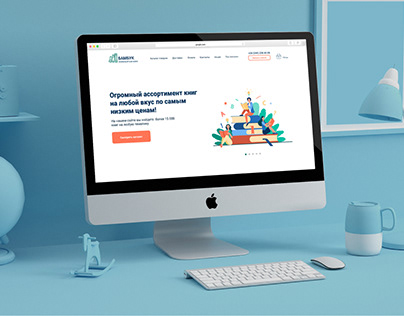 Web design Bookstore