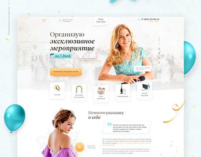 Landing page — Ведущий и организатор мероприятий